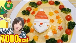 【MUKBANG】 [Merry Christmas!] Cheesy Spanish Omelette & Minestrone Stars [7000kcal] [Use CC]