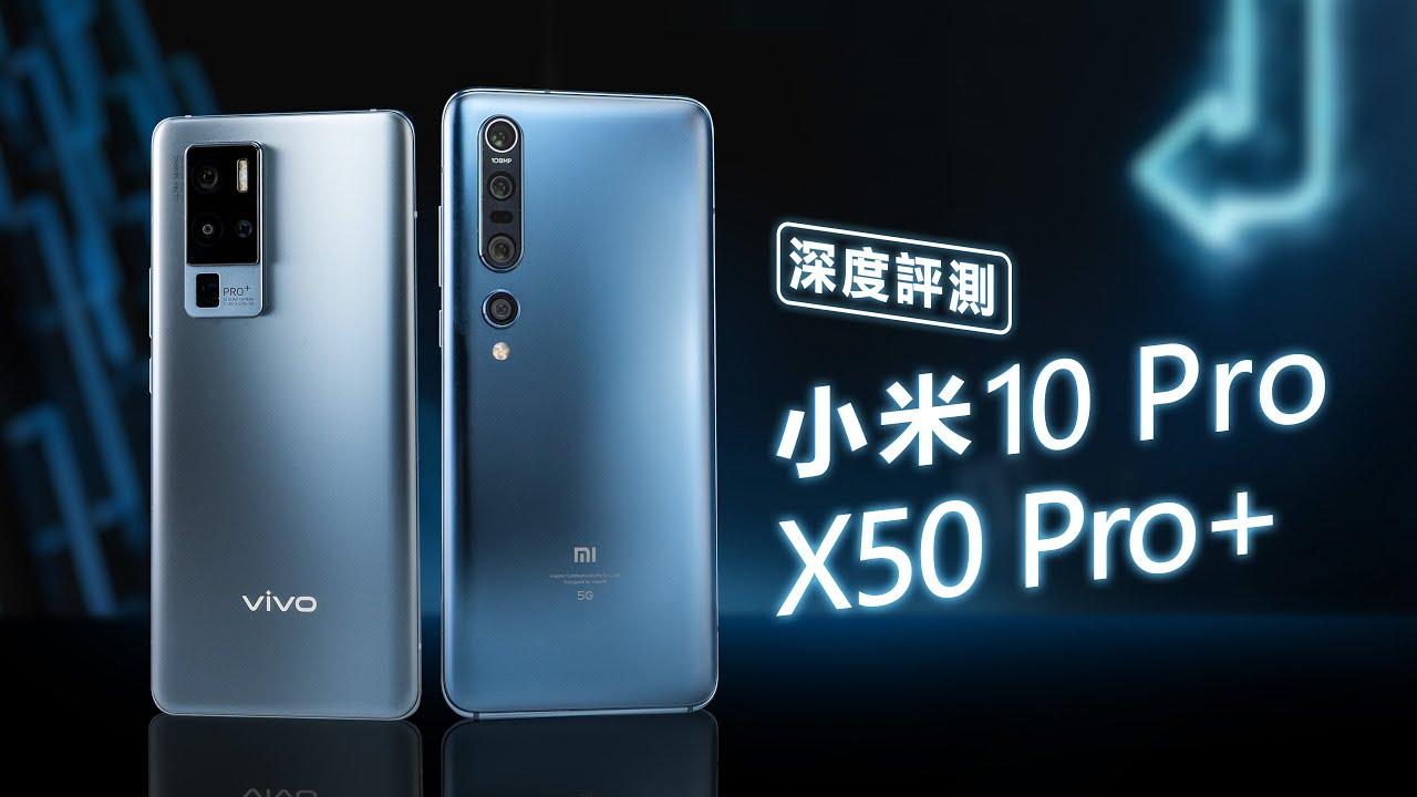 「邦尼評測」小米 10 Pro / vivo X50 Pro+ 開箱評測(Snapdragon 865 , 12GB LPDDR5 , AMOLED , 三星 HMX vs GN1 值不值得買
