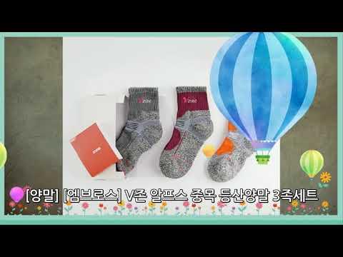 [양말] [엠브로스] V존 알프스 중목 등산양말 3족세트