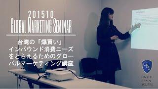 グローバルマーケティングフォーラム2015年10月 in 大阪
