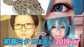 《Eng sub》【コスプレ】カワハギから初音ミクになる方法(2018改)【黒夢流】 初音ミク 動画 29