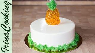 Муссовый ТОРТ ПИНА КОЛАДА (Ананас - Кокос) 🍰 Pina Colada Mousse Cake Recipe ○ Ирина Кукинг
