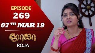 ROJA Serial | Episode 269 | 07th mar 2019 | Priyanka | SibbuSuryan | SunTV Serial | Saregama TVShows