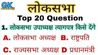 लोकसभा | House of the people | Top 25 Polity gk question and answer