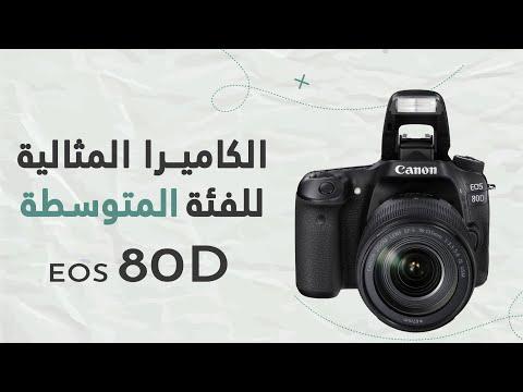 افضل كاميرا كانون في الفئة المتوسطة Canon 80d Youtube