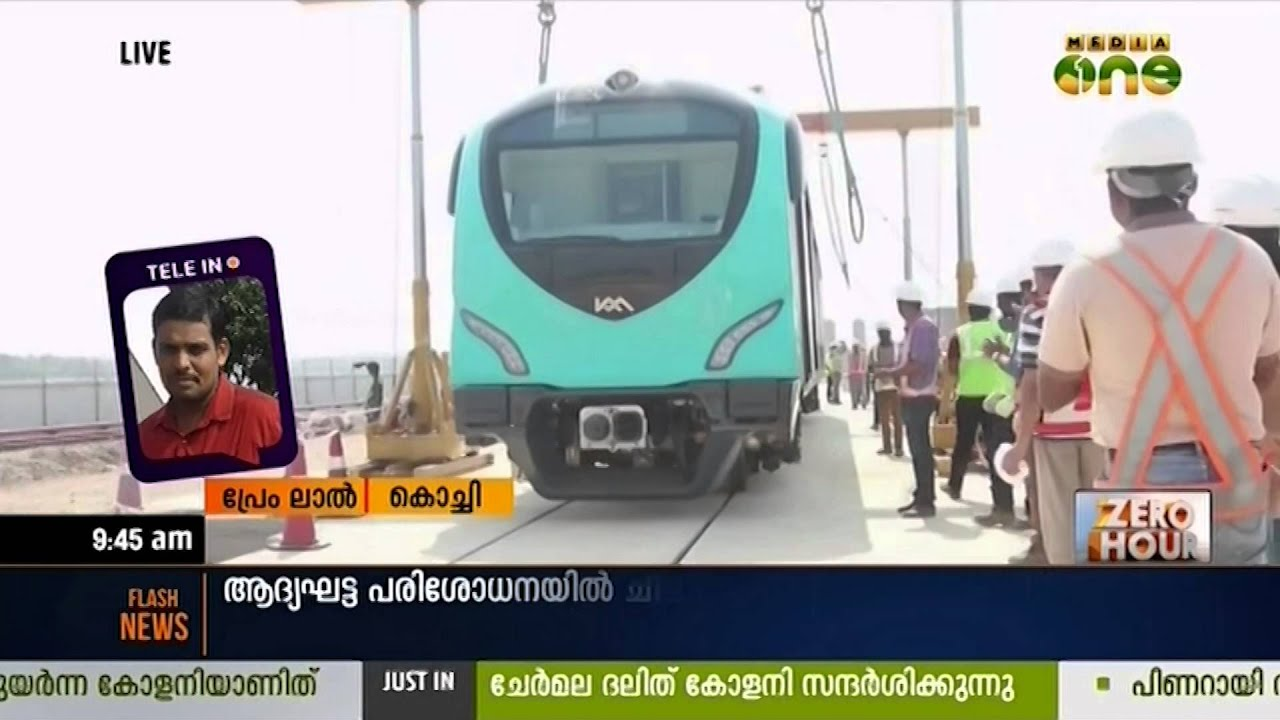 Download Kochi Metro Testing