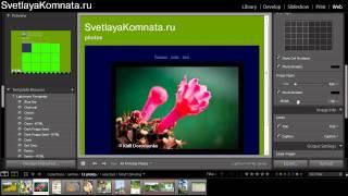 041 Создание web-галерей в Lightroom 3