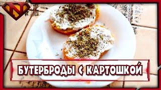Горячие бутерброды с картошкой Рецепт приготовления Neeqeetos