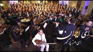 ای ایران - Ey Iran - آرش فولادوند، گروه کر بهار، وحید تاج، کیوان ساکت (Official)