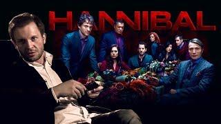 Телесеть 50. Ганнибал/Hannibal. 3-й сезон