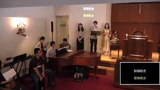2018-08-19 主日崇拜 東京国際基督教会