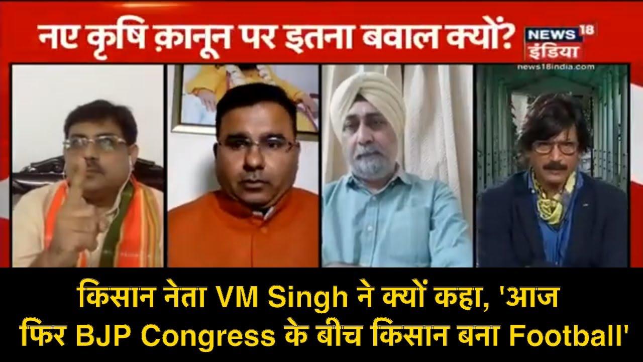 किसान नेता VM Singh ने क्यों कहा, 'आज फिर BJP Congress के बीच किसान बना Football' |  Bhaiyaji Kahin