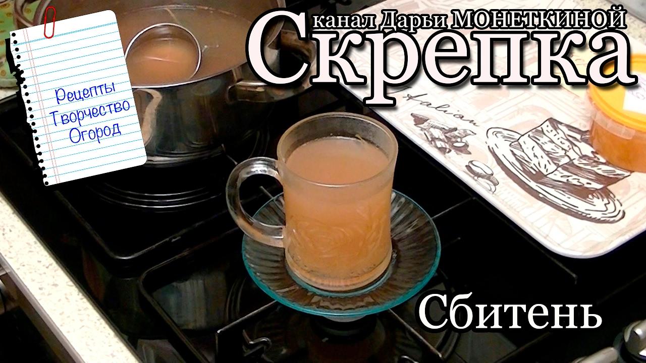 Как приготовить сбитень— старинный восточнославянский напиток.