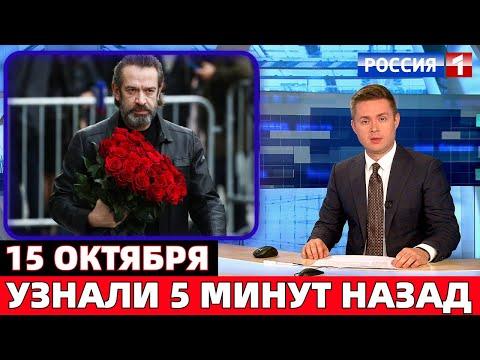 Трагически..Скончался Народный Артист России