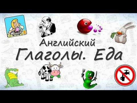 Английские глаголы по темам - Еда.