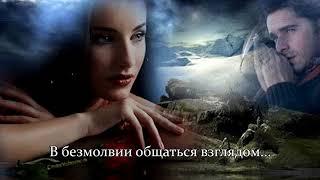 Стихи о главном - Душа скучала по душе...