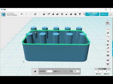 3Dモデルの作成例