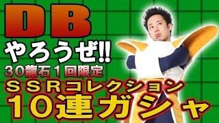 ベジータが『DB』に挑戦! 今回は龍石30個で1回だけ引ける SSRコレクシ...