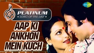 Platinum song of the day आपकी आँखों में Aapki Aankhon Mein 18th Aug Kishore Kumar & Lata M