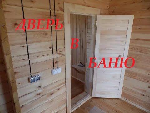 Как самому сделать дверь в парилку бани