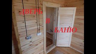 как сделать дверь в баню из вагонки своими руками