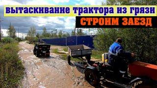 Подготовка к отопительному сезону, вытаскивание трактора из грязи, постройка настила