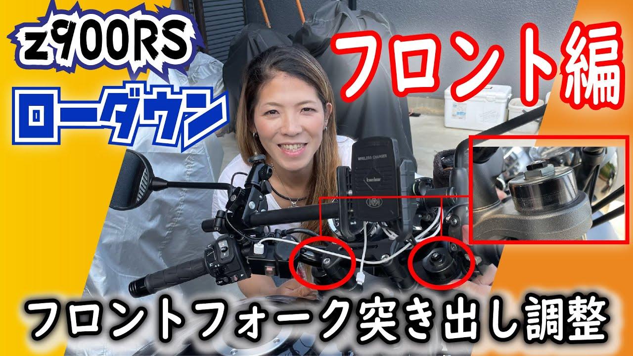 z900RSローダウン【フロント編】~フロントフォーク突出し作業~