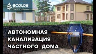 видео Локальные установки по очистке хозяйственно-бытовых сточных вод
