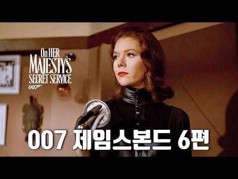 마지막 반전주의, 영화 인셉션에 영감을 준 스노우액션 끝판왕 2번째 본드- 10분 명화 극장 [영화 007과 여왕 (007 제임스본드 6편)] 영화리뷰 결말포함