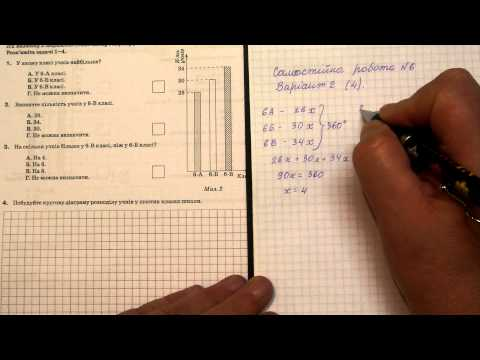 Математика, 6 клас, Тарасенкова 2014, Самостійна робота №6, Задача 4