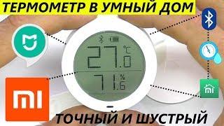 Обзор Термогигрометра от Xiaomi для Умного Дома / LYWSDCGQ 01ZM