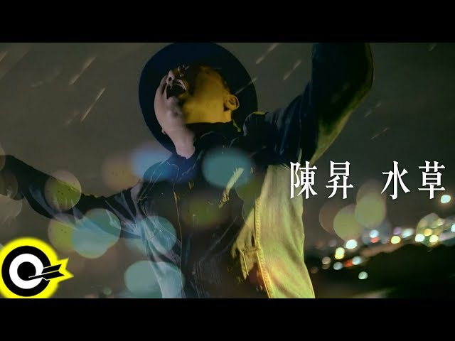 陳昇 Bobby Chen【水草】Official Music Video