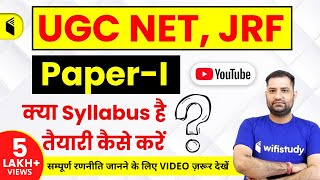 NTA UGC NET, JRF 2020 Exam | Paper 1 Syllabus | Crack National Eligibility Test with Best Strategy