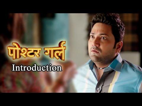 Meet Bajarang   Introduction   Aniket Vishwasrao   Poshter Girl   Marathi Movie 2016
