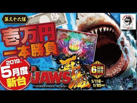 【中年親父】第36話 5月新台 甘デジJAWS再臨、設定付。1万円一本勝負!ある意味おもしろい台です。