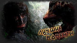 Shadow of the Tomb Raider - Лучшие Моменты [Нарезка]