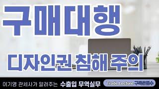 [ 수출입 무역실무 ] 구매대행 주의사항 디자인권 특허권 침해
