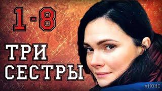 Три сестры. 1-8 серия (2020) Мелодрама - сериал анонс, дата выхода