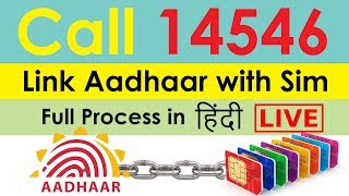 Link Mobile Number with Aadhaar at Home   Call at 14546   By IVRS and OTP Method 2018
