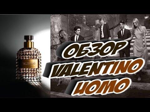Valentino Uomo мужской аромат