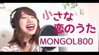 今回はMONGOL800さんの「小さな恋のうた」を歌わせていただきました! 歌詞は字幕をオンにすると見ることができます! 2001年リリースの曲だそう...