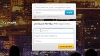 Как работать с Твиттером на Twitter.com