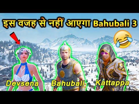 Bahubali PUBG Movie   PUBG Funny Video   PUBG Short Film