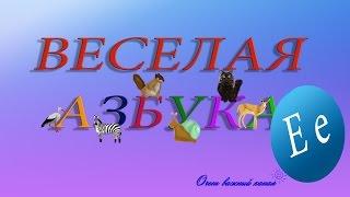 Веселая АЗБУКА! Учим буквы Развивающий мультик про Алфавит. Буква