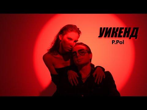 Смотреть клип P.Pol - Уикенд