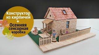 Конструктор из кирпичей AlexTerra + Осенняя сенсорная коробка // DIY детям