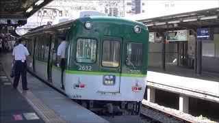 【最後の前照灯LED化!】京阪電車 2600系2632編成 準急淀屋橋行き 中書島駅