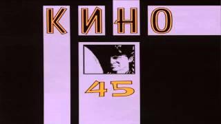 Кино - 45 (1982) - Полный альбом