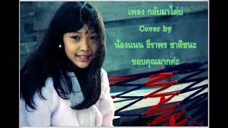 เพลงกลับมาได่บ่ Cover by  น้องแนน ธีราพร ชาติชนะ