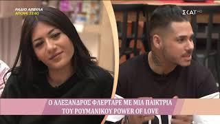 Power of Love 2   Ο Αλέξανδρος φλέρταρε με μία παίκτρια του ρουμάνικου POL   11/03/2019